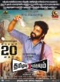 Dinesh in Tamiluku En Ondrai Aluthavum Movie Release Posters