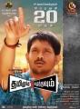 Nakul in Tamiluku En Ondrai Aluthavum Movie Release Posters