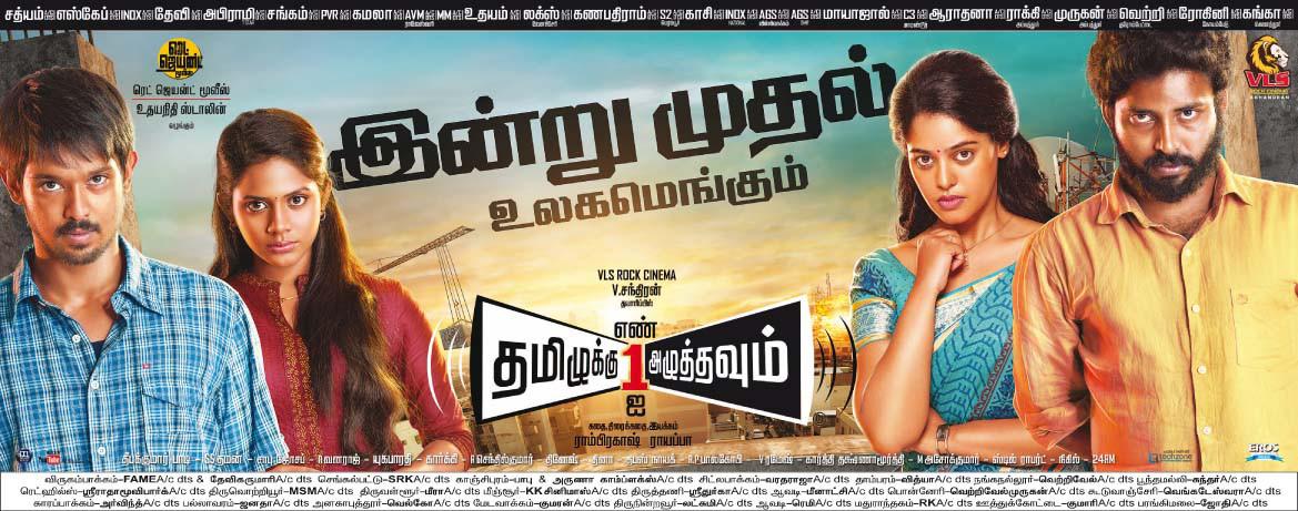 Nakul, Aishwarya Dutta, Bindu Madhavi, Dinesh in Tamiluku En Ondrai Aluthavum Movie Release Posters