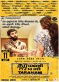 Anjali, Vasanth Ravi in Taramani Movie Release Posters