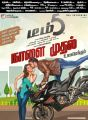 Nikki Galrani, Sreesanth in Team 5 Movie Release Posters