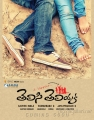 Telisi Teliyaka Telugu Movie Posters