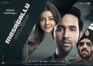 Mosagallu Telugu Movie Diwali Wishes Posters
