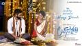 Love Story Telugu Movie Diwali Wishes Posters