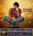 Sridevi Soda Center Movie Diwali Wishes Posters