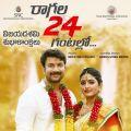 Ragala 24 Gantallo Movie Dussehra Wishes Poster
