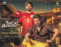 Vijay Whistle Movie Dussehra Wishes Poster