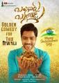 Allari Naresh Bangaru Bullodu Movie Independence Day Wishes Poster