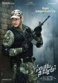 Mahesh Babu Sarileru Neekevvaru Movie Independence Day Wishes Poster