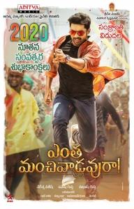Nandamuri Kalyan Ram Entha Manchivaadavuraa Movie New Year 2020 Wishes Poster