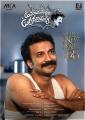 Uma Maheshwara Ugra Roopasya Movie New Year 2020 Wishes Poster