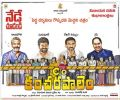 Care of Kancharapalem Movie Vinayaka Chaturthi Wishes Posters 2018