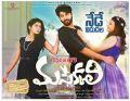 Masakkali Movie Ganesh Chaturthi Wishes Posters 2018