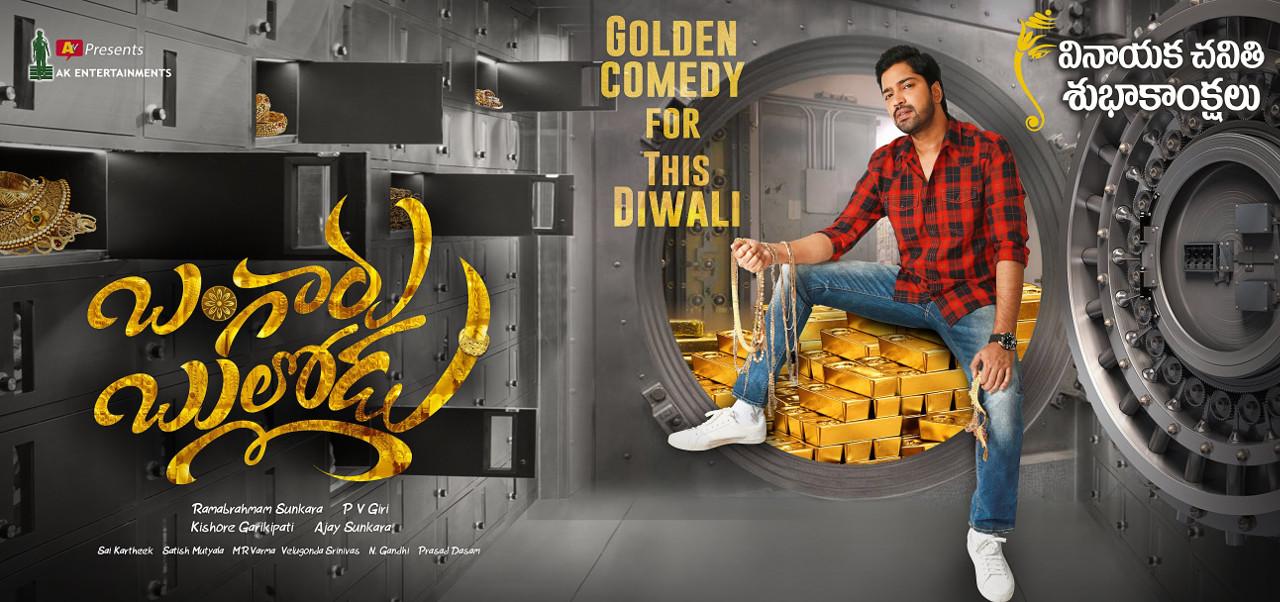 Allari Naresh Bangaru Bullodu Movie Vinayaka Chavithi Wishes Poster