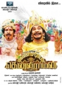 Vadivelu in Thenali Raman Movie Release Posters