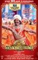 Vadivelu in Tenali Raman Movie Release Posters