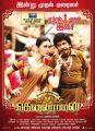 Meenakshi Dixit, Vadivelu in Tenali Raman Movie Release Posters