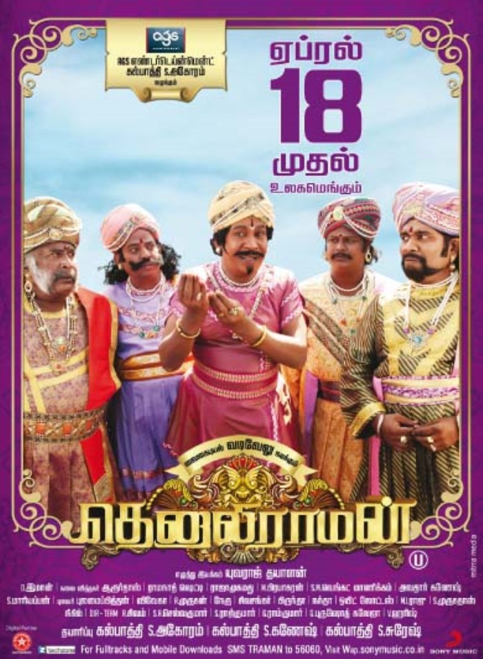 Vadivelu in Tenali Raman Movie Release Posters