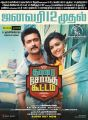 Suriya Keerthy Suresh Thaana Serndha Koottam Movie Release Posters