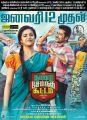 Keerthy Suresh Suriya Thaana Serndha Koottam Movie Release Posters