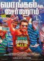 Suriya Thaana Serndha Koottam Movie Release Posters