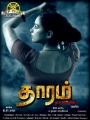 Swetha Menon Hot Thaaram Movie Posters