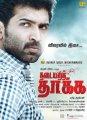 Arun Vijay in Thadaiyara Thaakka Movie Posters