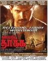 Thadaiyara Thaakka Movie Release Posters