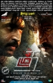 Arun Vijay in Thadam Movie Release Today Posters