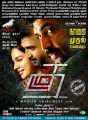 Tanya Hope, Arun Vijay in Thadam Movie Release Posters