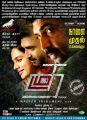 Tanya Hope, Arun Vijay in Thadam Movie Release Posters