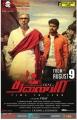 Actor Sathyaraj, Vijay in Thalaiva Movie Release Posters