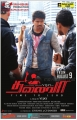Actor Vijay in Thalaiva Movie Release Posters