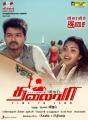 Vijay, Amala Paul in Thalaivaa Movie Audio Release Posters