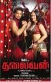 Bas, Nikesha Patel Hot in Thalaivan Movie Audio Release Posters