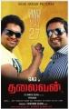 Baskaran, Santhanam in Thalaivan Movie Audio Release Posters