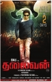Actor BAS in Thalaivan Movie Audio Release Posters