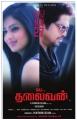 Nikesha Patel, Bas in Thalaivan Movie Audio Release Posters