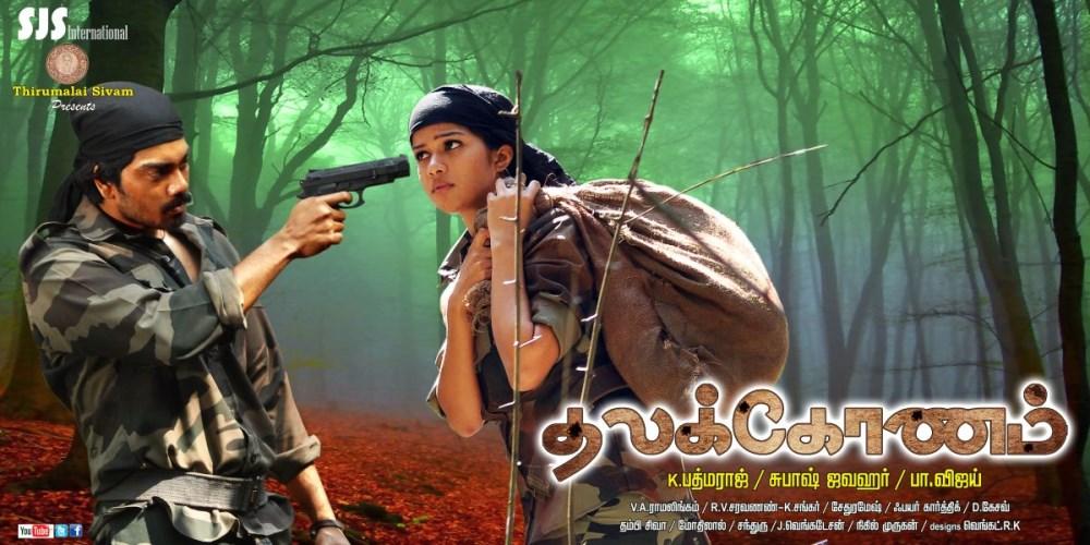 Jithesh, Nakshatra in Thalakonam Tamil Movie Posters