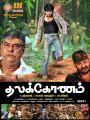 Thalakonam Tamil Movie Posters