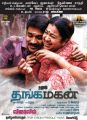 Dhanush, Radhika in Thanga Magan Movie Release Posters