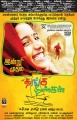 Baby Sadhana in Thanga Meengal Movie Release Posters