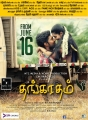Vetri, Aditi Krishna in Thangaratham Movie Release Posters