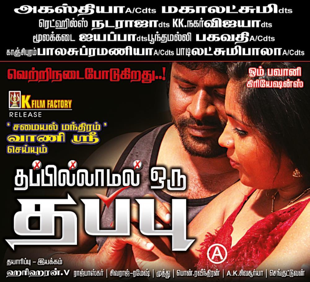 Samayal Manthiram Vanishree in Thappilamal Oru Thappu Movie Posters