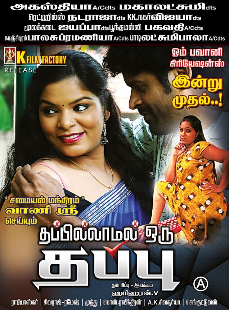 Samayal Manthiram Vanishree Thappilamal Oru Thappu Movie Release Posters