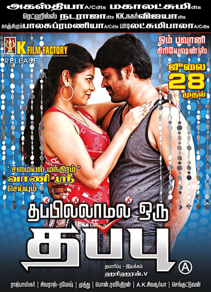Samayal Manthiram Vanisri Thappilamal Oru Thappu Movie Release Posters