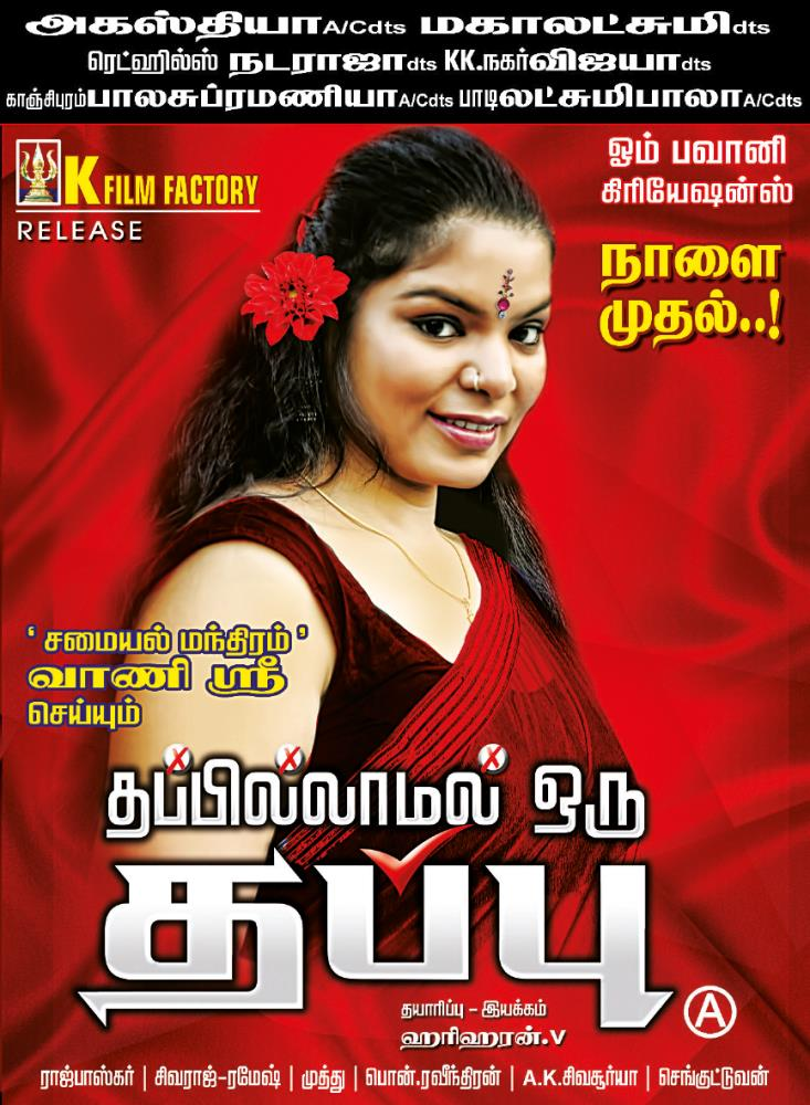 Samayal Manthiram Vani Shri Thappilamal Oru Thappu Movie Release Posters