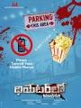 Theatre Lo Telugu Movie Posters