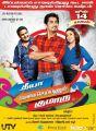 Theeya Velai Seiyyanum Kumaru Movie Latest Posters