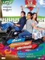 Theeya Velai Seiyyanum Kumaru Movie Release Posters